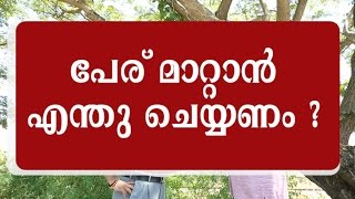 How to change your name legally in India? | Aadhar Balettan Speaking 19 Oct 2016