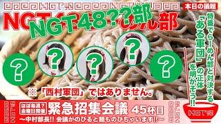 NGT48らーめん部「緊急招集会議~中村部長!! 会議がのびると麺ものびちゃいます!!~」#45杯目