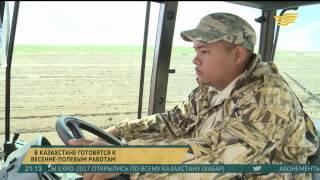 В Казахстане готовятся к весенне-полевым работам