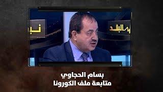 بسام الحجاوي - متابعة ملف الكورونا