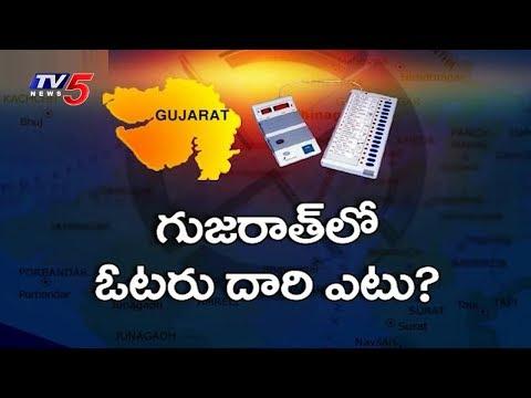 గెలుపు ఎవరిది ? | Gujarat Elections 2017 1st Phase | TV5 News