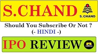 S Chand IPO Review | S CHAND IPO |IPO| IPO in hindi |IPO of stock market|Stock market| IPO 2017 |