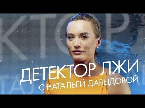 Наталья Давыдова проходит детектор лжи: отношения с мужем, новый «майбах» и пластика груди