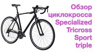 �������� ���� Обзор циклокросса Specialized tricross sport triple ������
