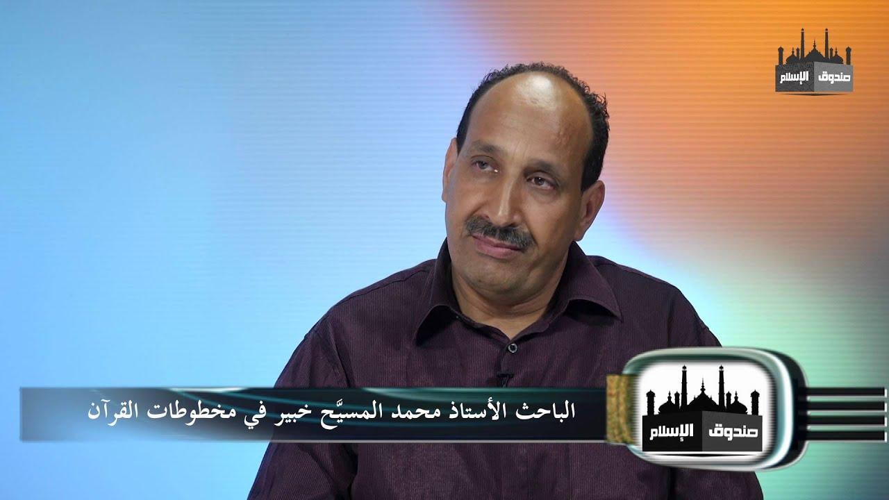 Episode 26 صندوق الاسلام 26 اكذوبة مصحف عثمان في سمرقند وكذب سليم العوا