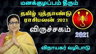 தமிழ் புத்தாண்டு ராசி பலன் | விருச்சகம்  | பிலவ வருடம் | Tamil New Year Rasi Palan  |VIRUCHAGAM 2021