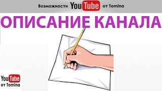 Как добавить описание канала на Ютубе. Как изменить описание канала на YouTube. Пример описания!