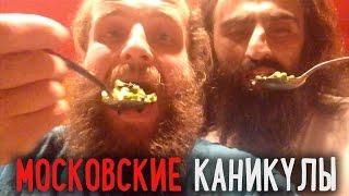Московские Каникулы (18+) • ФРУКТОВЫЙ СПОРТ • 85