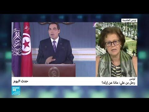 تونس.. رحل بن علي ماذا عن إرثه؟  - نشر قبل 3 ساعة