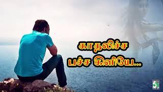 Kadhalicha Pachaikiliye Tamil Song | Iravu Paadagan