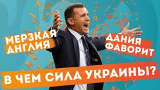 В чем Украина сильнее России Англия выиграет Евро 2020 Лев и Дешам физруки АиБ
