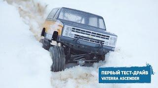 Vattera Ascender Chevrolet Blazer 1986 KIT — Первый тест-драйв — First Run