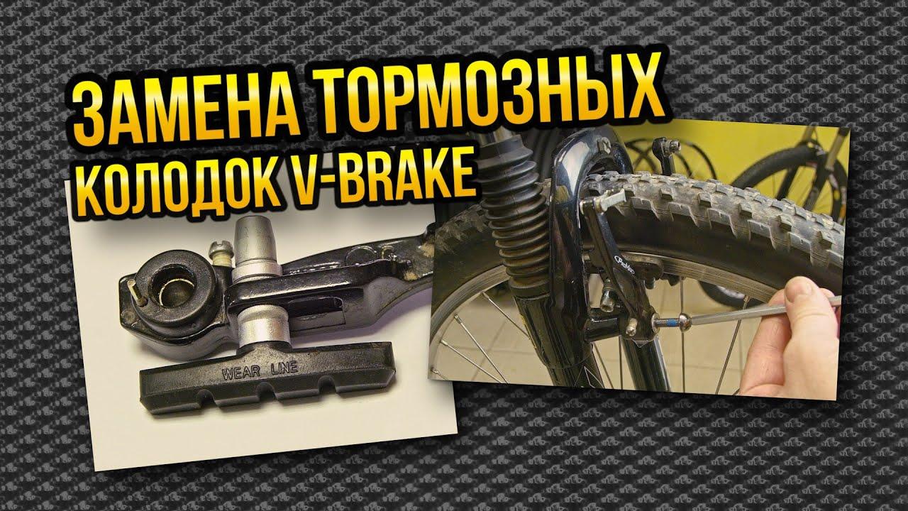 Ободные тормоза v-brake. Смотрите как правильно настроить ободные .