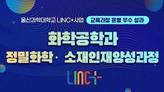 울산과학대학교 LINC…