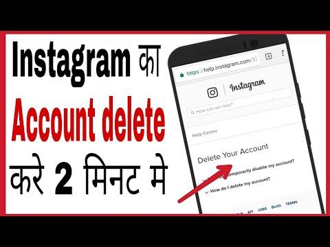 Instagram ka account delete kaise kare   how to delete instagram account permanently in hindi