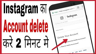 Instagram ka account delete kaise kare | how to delete instagram account permanently in hindi