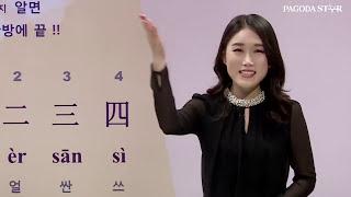 [짤강 중국어] 하루 5분! 짤강 중국어 스페셜 강의 - 중국어 숫자 99까지 한방에 끝!