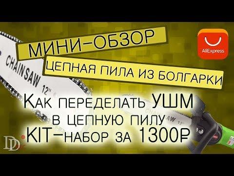 Цепная пила из обычной болгарки / Недорогая насадка на болгарку из Китая / Тест насадки на болгарку
