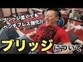 【ベンチプレス日本チャンピオン】ブリッジが高く組めない方の為の柔軟方法