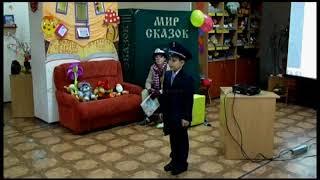 Дети читают стихотворения Самуила Маршака