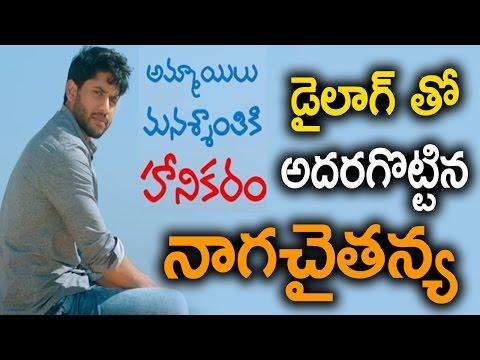 Nagachaitanya Super Dialogue In Rarandoi Veduka Choodam Movie - Latest Film News