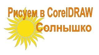 Рисуем солнышко в CorelDRAW