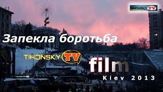 Запекла боротьба ( Документальный фильм про Майдан )