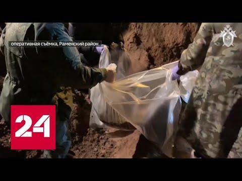 Смотреть Тела четверых жертв банды Шишкана нашли после признания наемного киллера - Россия 24 онлайн
