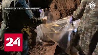 Тела четверых жертв банды Шишкана нашли после признания наемного киллера - Россия 24