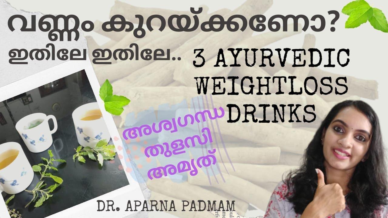 Weight loss drink at home | 3 Ayurveda Herbal tea recipes ...