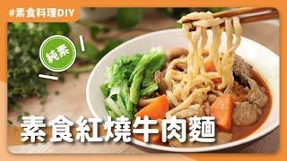 素食紅燒牛肉麵????:不用長時間熬煮高湯❗️也能做出超濃郁湯頭,冷冷的天來一碗,好暖胃!|素食 蛋素 可純素