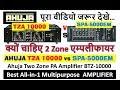 क्यों चाहिए 2 Zone एम्पलीफायर-Best All-in-1 Multipurpose  AMPLIFIER TZA 10000