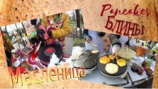 Блины В Одессе. Масленица. Pancakes In Odessa. Pancake Week.