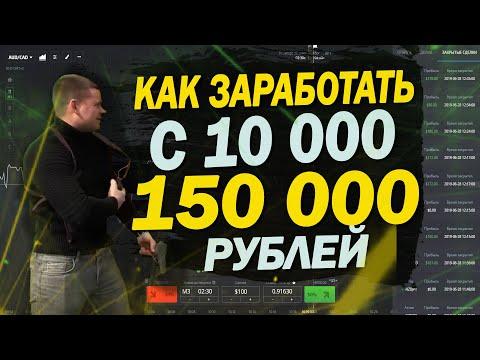 КАК УВЕЛИЧИТЬ СВОЙ ДЕПОЗИТ В 1 500 РАЗ ? | БИНАРНЫЕ ОПЦИОНЫ