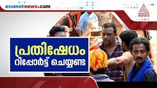 Attack against Asianet News reporter at Sabarimala