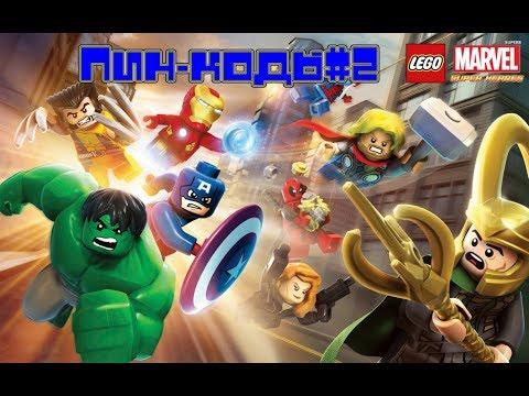 Пин-коды для игры Lego Marvel Super Heroes! #2