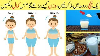 Golden TIP to Gain Weight Fast in a Week Naturally with this Protein Shake Urdu Hindi