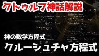 【一分でわかる】ニャルラトホテプの化身、神の数学方程式『クルーシュチャ方程式』【クトゥルフ神話】