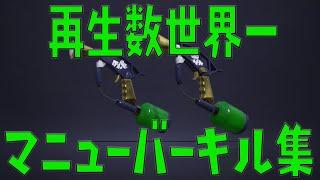 【Splatoon2】何故か世界一再生されているマニューバーキル集!【登録者4…