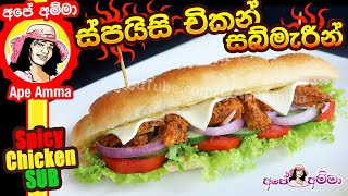 Spicy Chicken Submarine Recipe