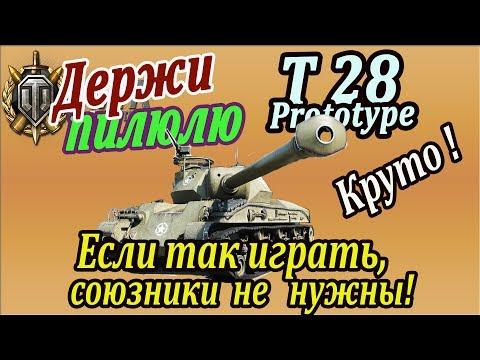 T28 Prototype | Друг, который не предаст ! Как играть на Т28 Прототип wot