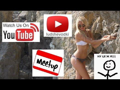 Meet Up фокус группы канала Ludshevodki
