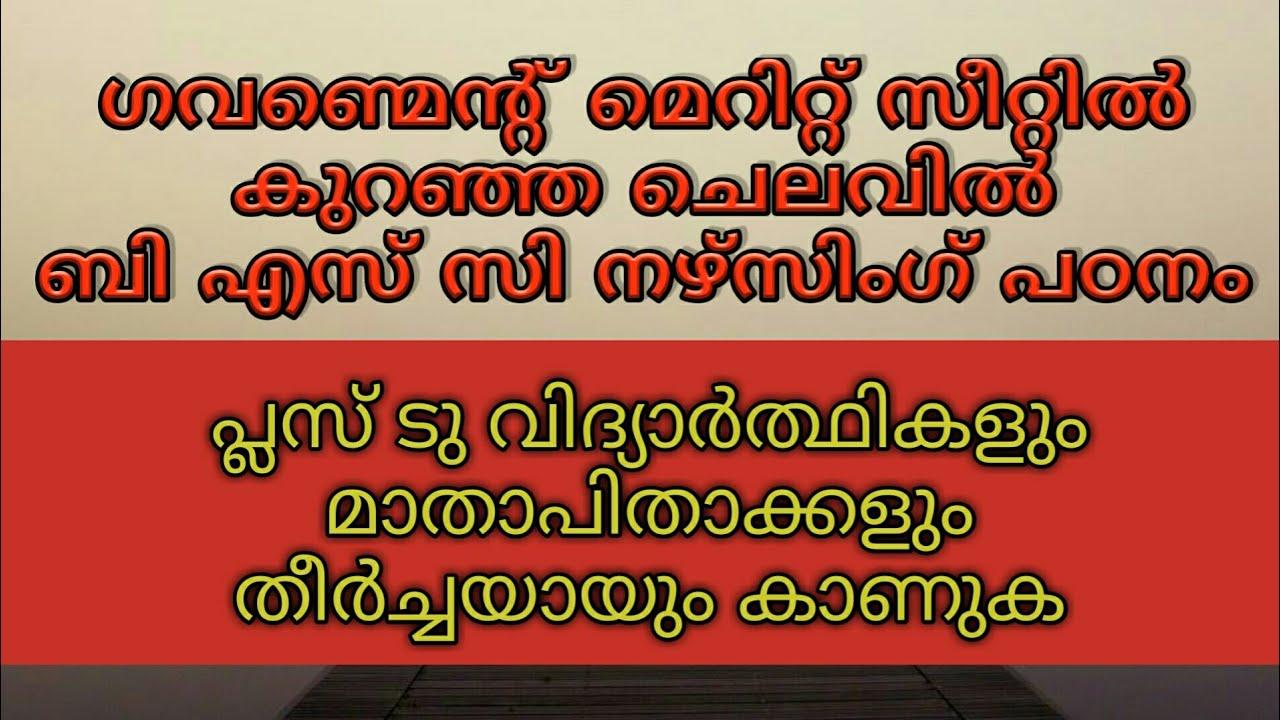 [Malayalam] BSc Nursing Admission | ഗവണ്മെന്റ് സീറ്റിൽ കുറഞ്ഞ ചെലവിൽ ബി എസ്  സി നഴ്സിംഗ് പഠനം |