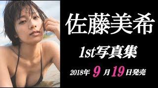 『佐藤美希1st写真集』が、2018年9月19日(水)に発売されることになりま...