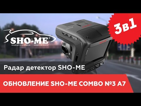Sho-me COMBO 3 A7: обновление радар-детектора Sho-me Combo 3 A7