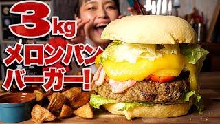 【ジャンク大食い】3kg♥巨大!メロンパンバーガー! 騙されたと思って食べてみて。ハマる!甘じょっぱ系ハンバーガー。【ロシアン佐藤】【Russian Sato】