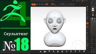 18. ZBrush - скульптинг. Персонаж. (часть1)Уроки самообучения