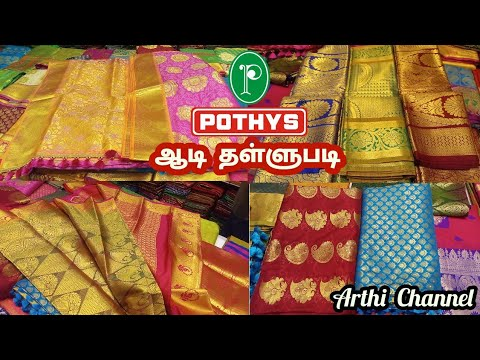 Repeat Pothys Aadi Offer Silk Sarees Collections 15% to 50