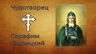 Чудотворец Серафим Вырицкий (СВЯТЫЕ) - Документальный фильм