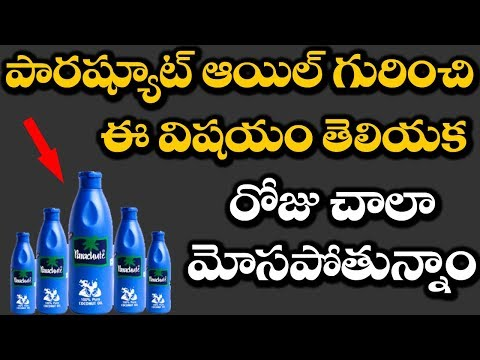 Shocking and Unknown Facts about COCONUT Oil REVEALED | Unknown Facts in Telugu | VTube Telugu